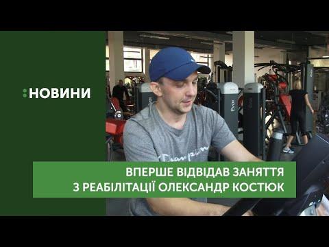 Чоловік, який потрапив у ДТП на Слов`янській набережній вперше відвідав заняття з реабілітації