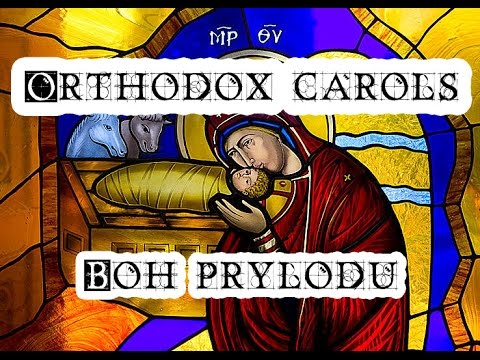 Boh prylodu - Orthodox Christmas Song - Православное Рождество Песня
