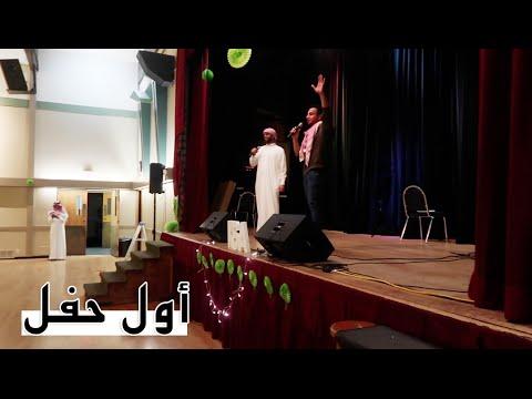 حفل اليوم الوطني في فانكوفر || Saudi Arabia National Day