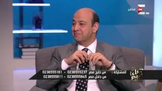 كل يوم - رأى عمرو سعد فى أحوال البلد الحالية