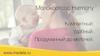 видео Ручной двухфазный молокоотсос  Harmony