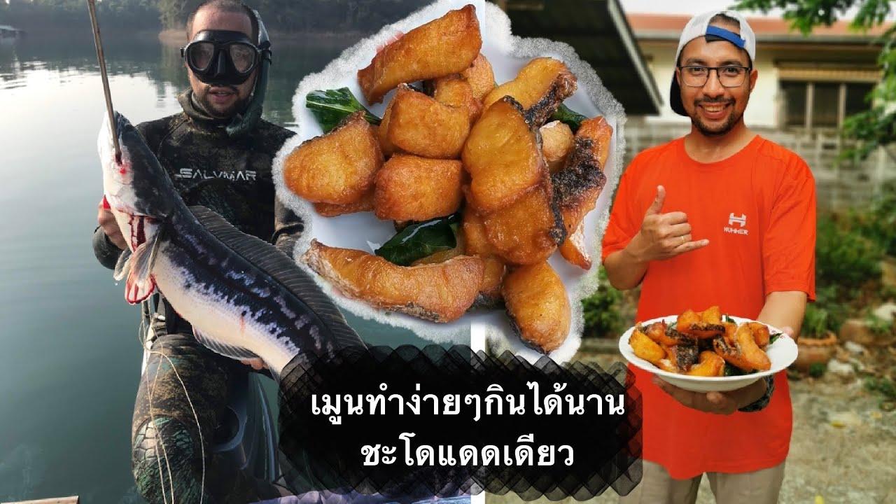วิธีทำปลาชะโดแดดเดียว ช่วงเก็บตัวอยู่บ้าน อร่อย ทำง่าย