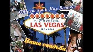 What happened in Las Vegas // Свадьба: Что произошло в Вегасе