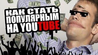 видео Как стать популярным на Ютубе