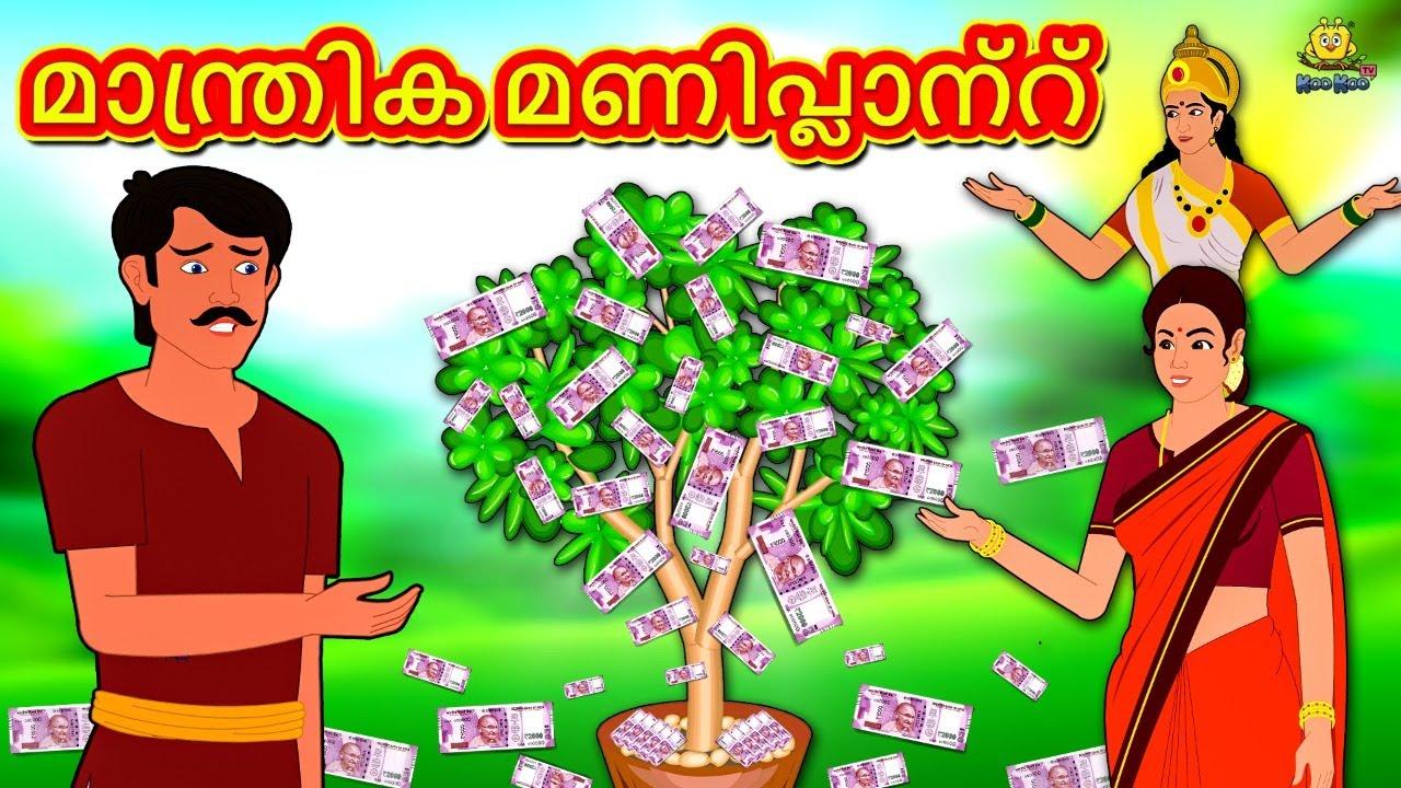 Malayalam Stories - മാന്ത്രിക മണിപ്ലാന്റ് | Malayalam Fairy Tales | Moral Stories | Koo Koo TV