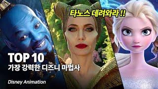 어벤져스도 쌈싸먹는 디즈니 최고의 마법사 & 마녀 & 요정 Top 10 - 말레피센트 부터 엘사까지