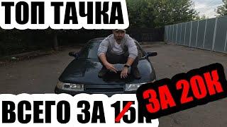 Что купить до 20 тысяч рублей. Авто за 15 тыс руб. ВАЗ 2110