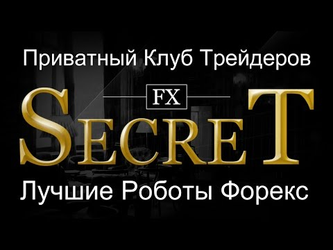 Лучшие Роботы Форекс   Торговые Советники Forex   FX Secret