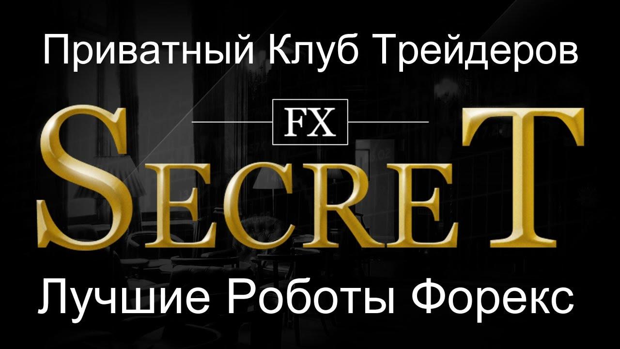 Forex советники