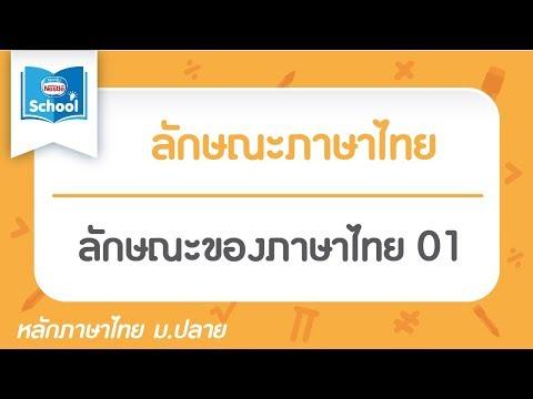 ลักษณะของภาษาไทย 01