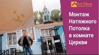 видео натяжные потолки Горловка