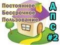 Дневники Председателя СНТ выпуск 2 - Постоянное Бессрочное Пользование