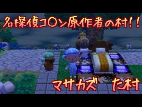 とびだせどうぶつの森amiibo+都会風名探偵コ○ン一色の村に行ってみたとび森夢レポ1字幕実況