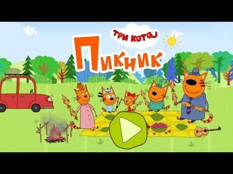 Три Кота Пикник | НОВАЯ! Развивающая Игра для Детей | Игра по Мультфильму Три кота