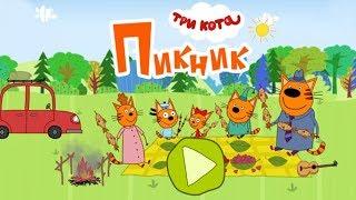 Три Кота Пикник | НОВАЯ! Развивающая Игра для Детей | Мультик Игра по Мультфильму Три кота