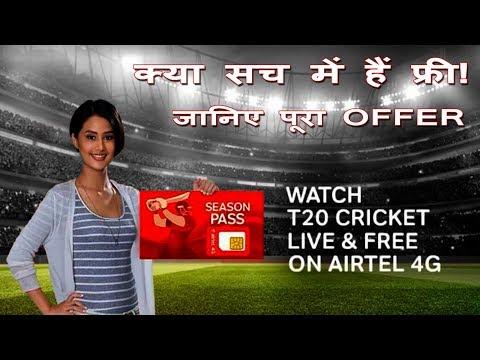 Airtel 4G T20 Cricket Season Pass  Airtel IPL Live & Free !