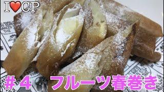4フルーツ春巻き ・リンゴ ・バナナ ・チーズ ・春巻きの皮 ・ハチミツ ・小麦粉 ・砂糖 ・粉砂糖.