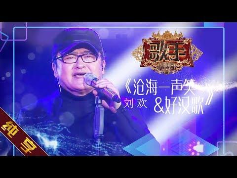 【纯享版】刘欢《沧海一声笑 + 好汉歌》《歌手2019》第5期 Singer EP5【湖南卫视官方HD】