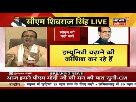CM Shivraj ने प्रदेशवासियों से की बात, बोले- प्रवासी मजदूरों को उनके घर पहुंचाया