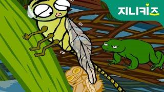 왕잠자리 이야기 #2 (dragonfly) | 생생자연도감 | 어린이 자연관찰 Kids Science | 과학동화