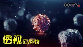 新型疫苗与传统疫苗有何区别? 20201115 |《透视新科技》CCTV科教 - YouTube