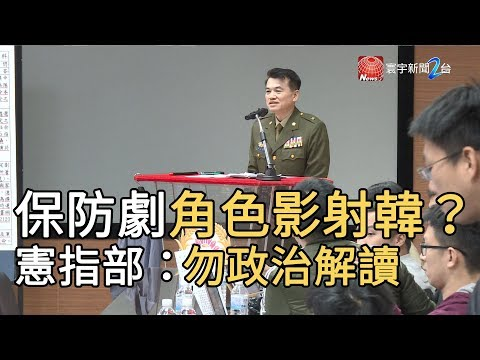 保防劇間諜角色影射韓? 憲指部:勿政治解讀  寰宇新聞20191128