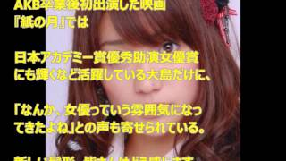 綾瀬はるかに谷村美月…役作りで「坊主」になった女優たち もとAKBの大島...