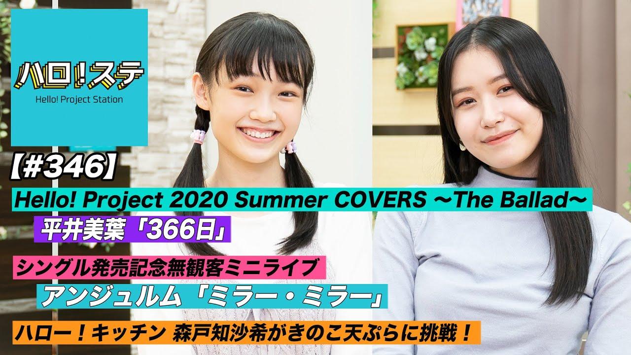 【ハロ!ステ#346】Hello! Project 2020 Summer COVERS ~The Ballad~ ソロ映像!ハロー!キッチン、アンジュルム無観客ミニライブ! MC:山﨑愛生&笠原桃奈