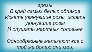 Слова песни Николай Носков - Романс