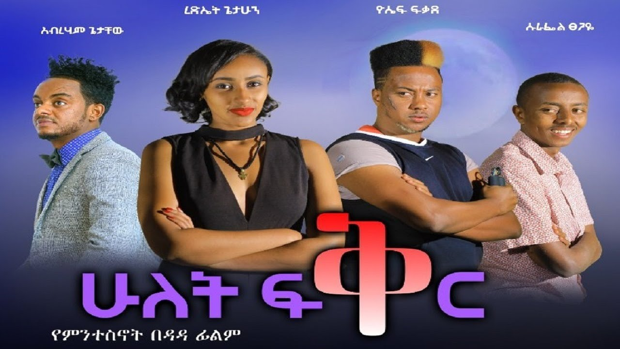 ሁለት ፍቅር - Ethiopian Amharic Movie Hulet Fikir 2019 Full