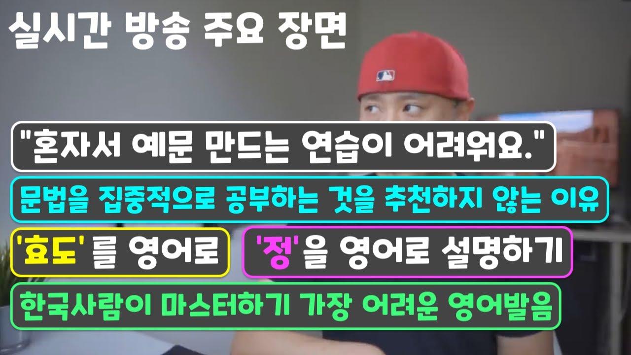 실시간 방송 주요 장면 (2020-07-05)