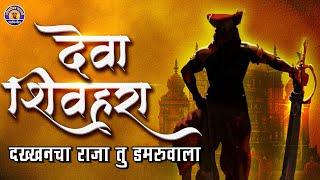 देवा शिव्हरा मल्हार DJ Song | Dakkhancha Raja Tu Damruwala | Deva Shivhara Malhara | Khandoba Song