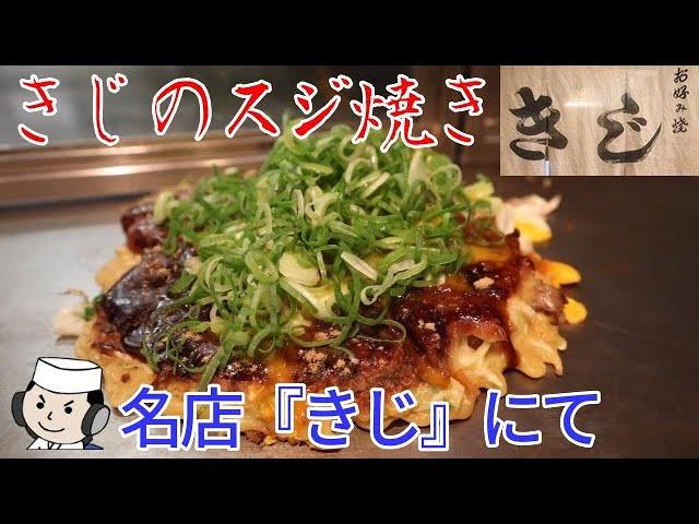 スジ焼き♪ ~お好み焼きの名店『きじ』の人気メニュー~ Okonomiyaki with Stewed beef tendon♪