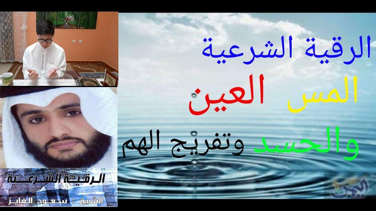 الرقية الشرعية من السحر والمس والعين بصوت الشيخ سعود الفايز تنسى كل همومك بإذن الله Youtube