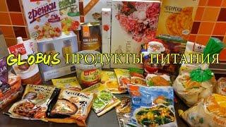 Пушкино ГЛОБУС | Продукты питания | Продуктовые покупки(, 2016-03-15T17:00:02.000Z)