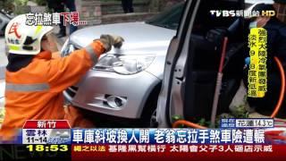 http://news.tvbs.com.tw/local/news-630735/ 停車養成習慣,一定要記得...