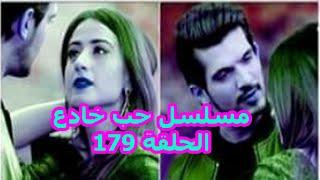 مسلسل حب خادع الحلقة 179 انتقام ديب من تارا