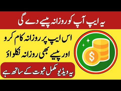 New Online Earning App in Pakistan | Daily payout System | Earn Money Online | Earn Money from App