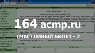 Разбор задачи 164 acmp.ru Счастливый билет - 2. Решение на C++