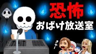 おばけ放送室【怖い話】ここあちゃんねる おもちゃ話