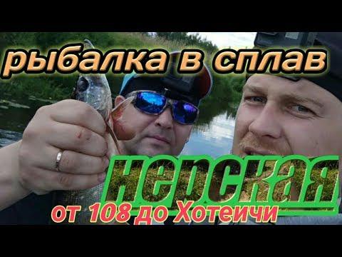 По Нерской за хищником!!!От 108-ой до д.Хотеичи
