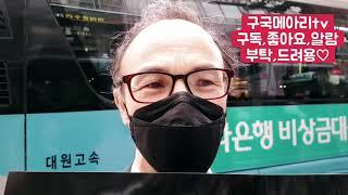 강남역#우한갤러리침묵시위&인터뷰벤자민윌커슨|2020/5…