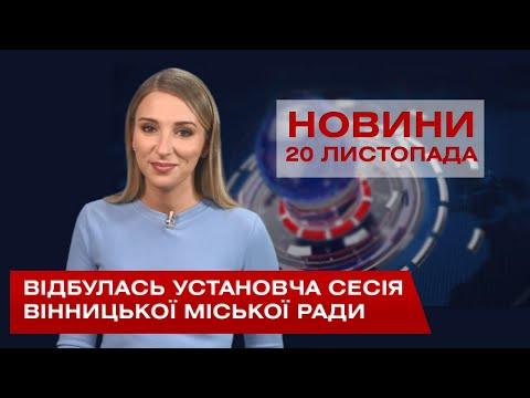 Телеканал ВІТА: НОВИНИ Вінниці за п'ятницю 20 листопада 2020 року