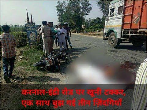 Karnal Indri Khooni State Highway Accident 3 Ki Maut CCTV Live Video Watch & Share