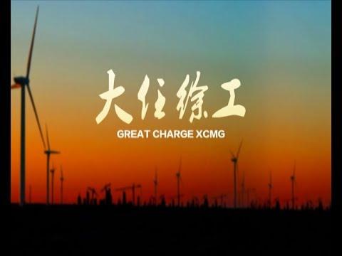 XCMG -  Corporate Presentation