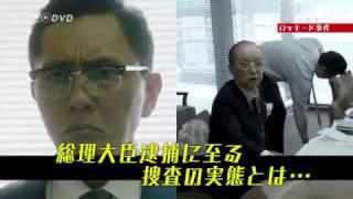 日本中に大きな衝撃を与え、いまなお生々しい記憶を残す「未解決事件」...
