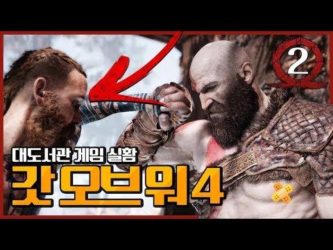 갓오브워 4] 대도서관 게임 실황 2화 - 북유럽 신들을 때려 잡는 갓띵작! (God Of War 4)