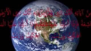 Video shiekh muammar za - surah ' FUSSILAT ' verse 30 - 39 download MP3, 3GP, MP4, WEBM, AVI, FLV Agustus 2018