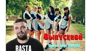 Cамбур - Выпускной / Медлячок (БАСТА cover) Видео клип