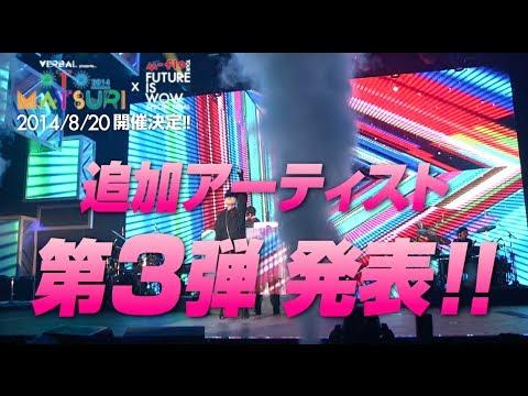 OTOMATSURI 3弾